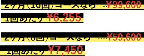 大阪市内平均と比べても半額レベル!!