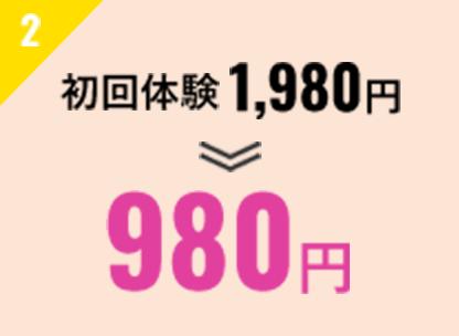 980円初