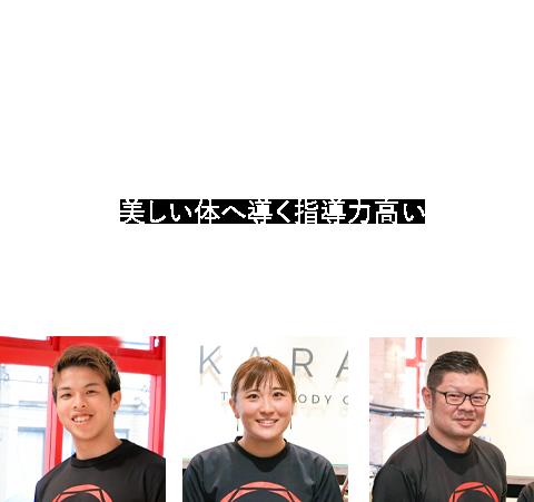 KARADのトレーナー